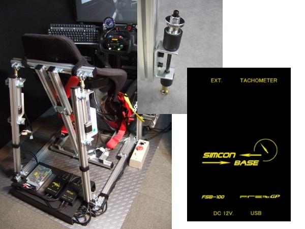 Présentation du cockpit Frex Simconmotion